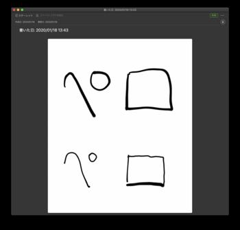 スクリーンショット 2020-01-18 17.07.28.png